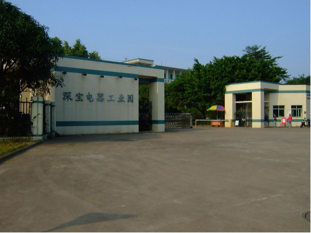 中山市深宝电器工业园